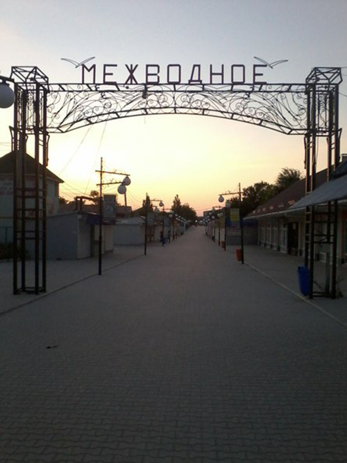 Межводное - первозданный курорт Крыма