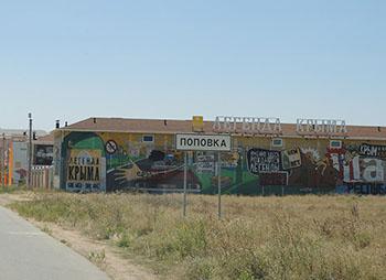 Поселок Поповка - украшение Западного Крыма