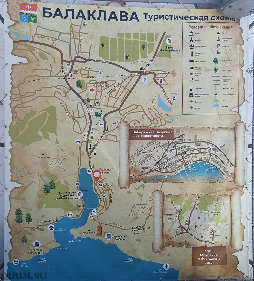 Балаклава Карта