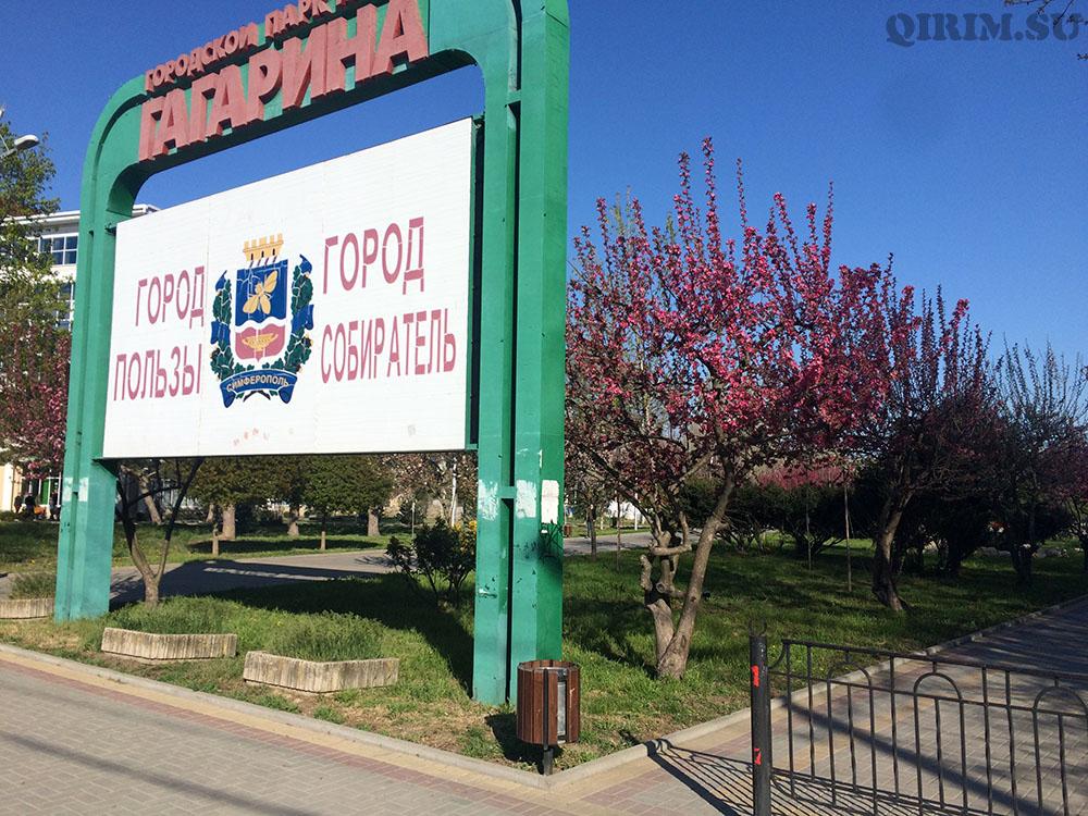 Гагаринский парк Симферополь арка