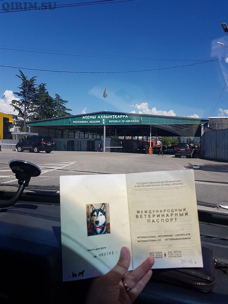 Документы для поездки в Абхазию
