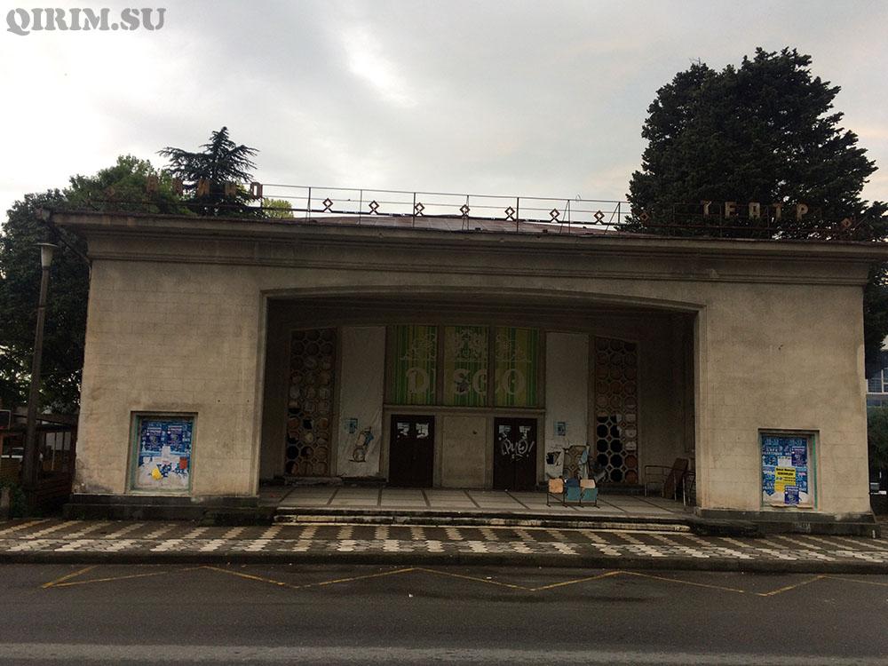 Старый кинотеатр в Гагре