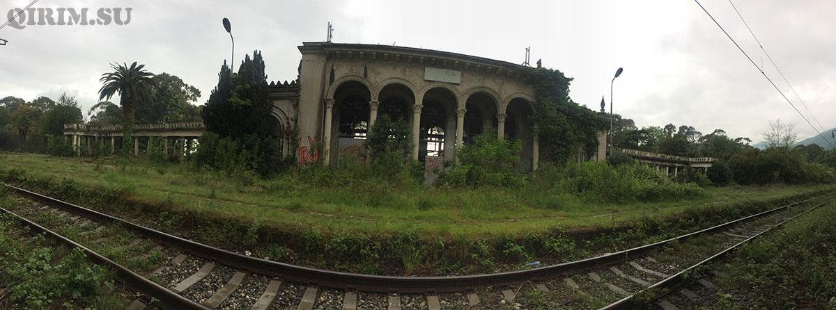 Железнодорожная станция Гагре