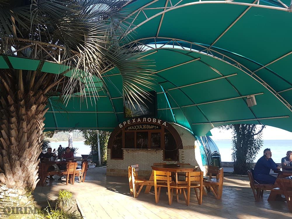 Брехаловка - кофейня в Абхазии
