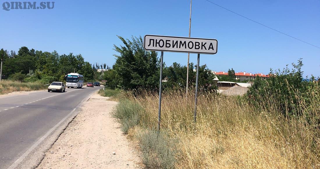 Любимовка Крым