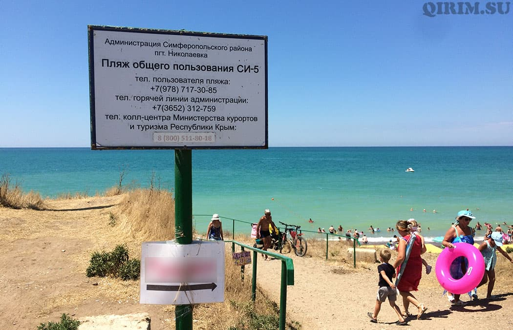 Николаевка знак пляжа