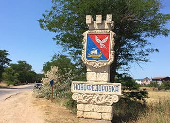 Новофедоровка - современный курорт Крыма