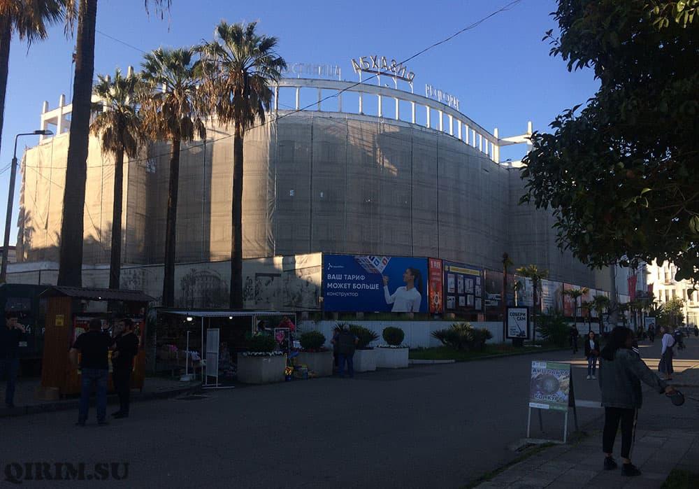 реконструкция гостиницы Абхазия в Сухуме
