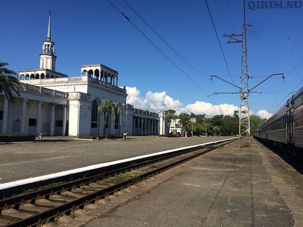 Сухум поезда