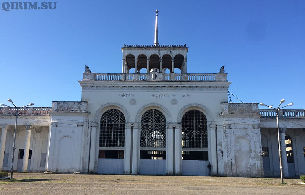 Сухум ЖД вокзал