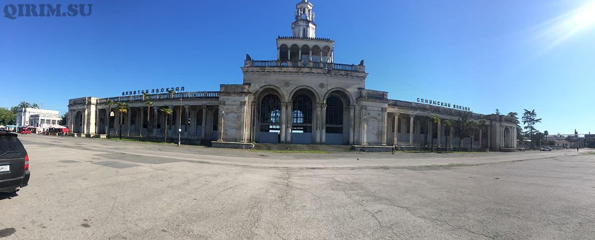 Сухумская железнодорожный вокзал