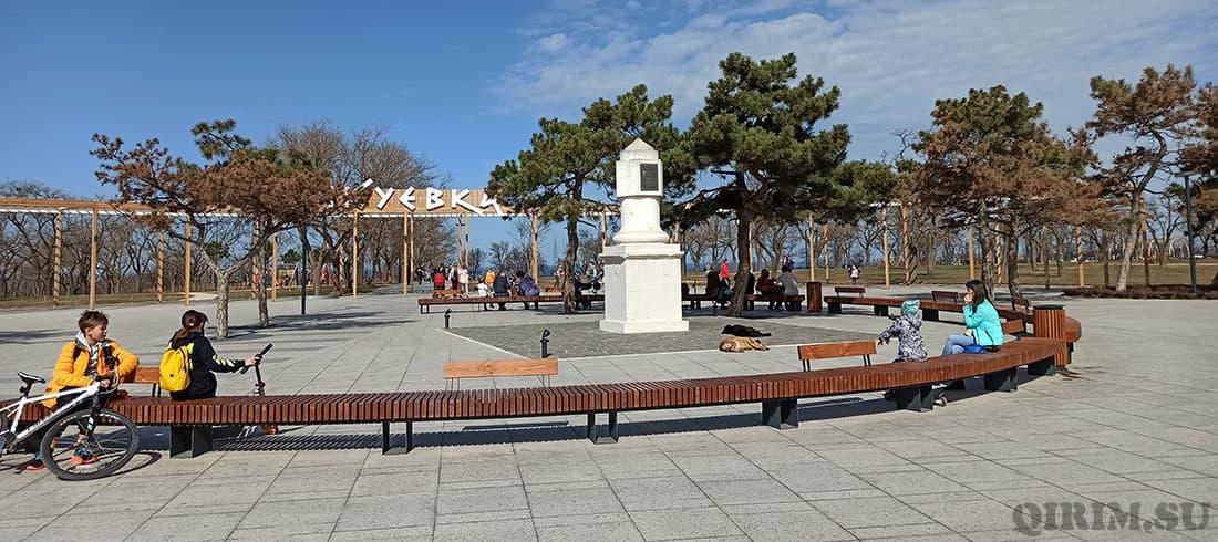 Екатерининская миля в парке Учкуевка