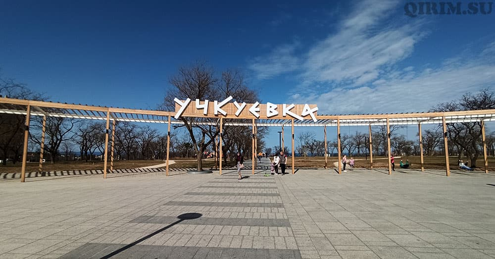 Парк Учкуевка