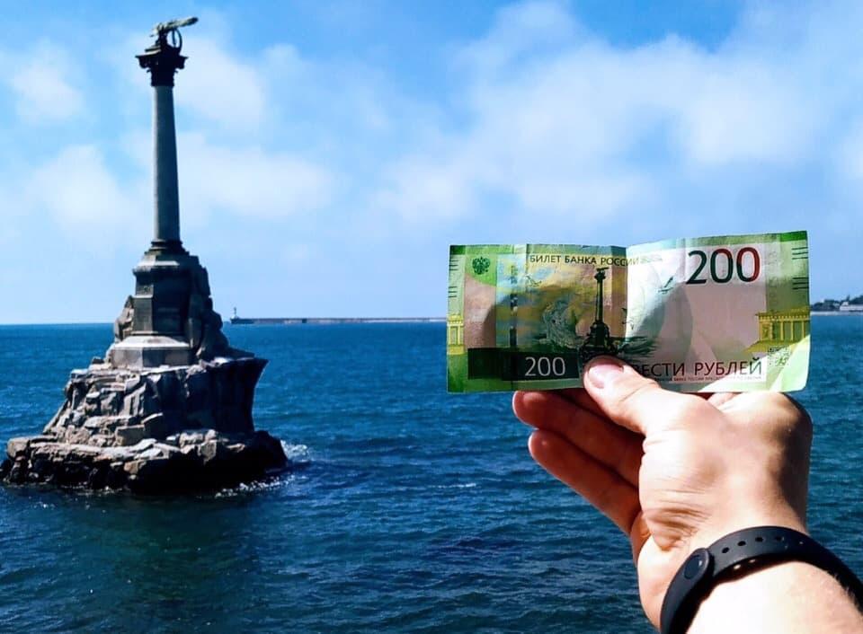 Памятник затопленным кораблям на 200 рублевой купюре