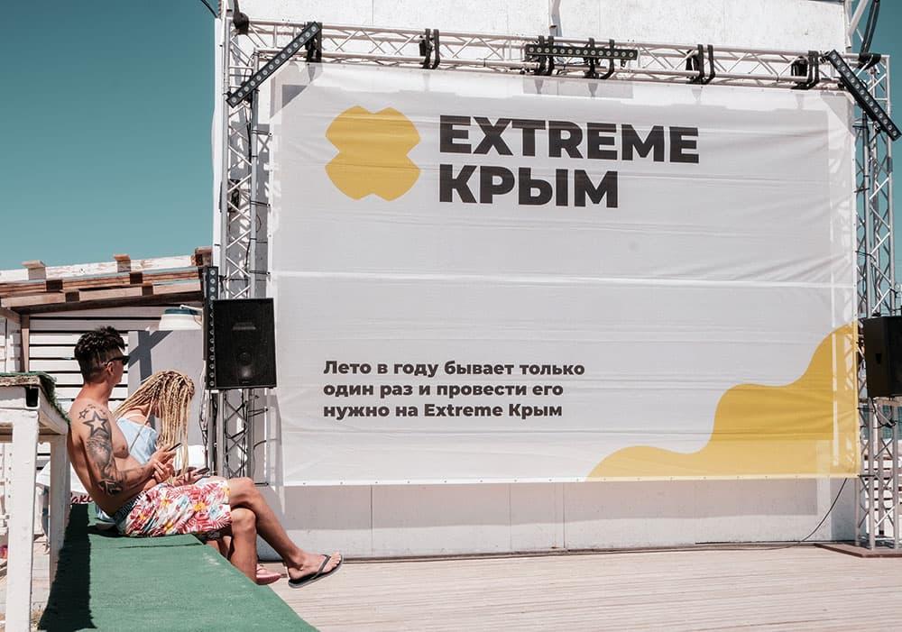 Экстрим Крым лето