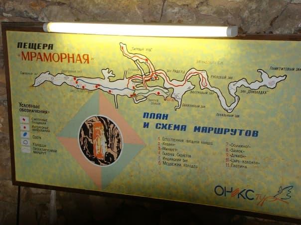 Мраморная пещера на карте
