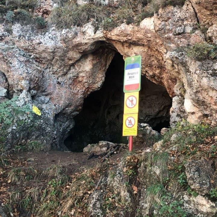 пещера МАН Крым