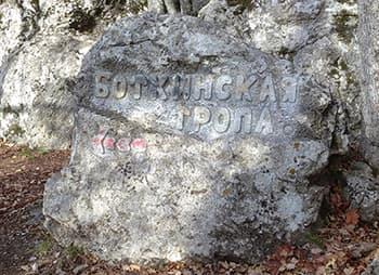Боткинская тропа миниатюра