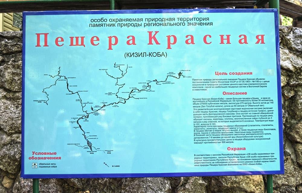 Красная пещера карта