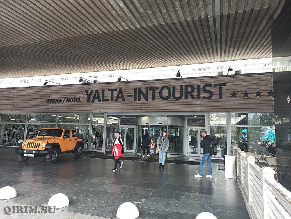 отель Ялта Интурист