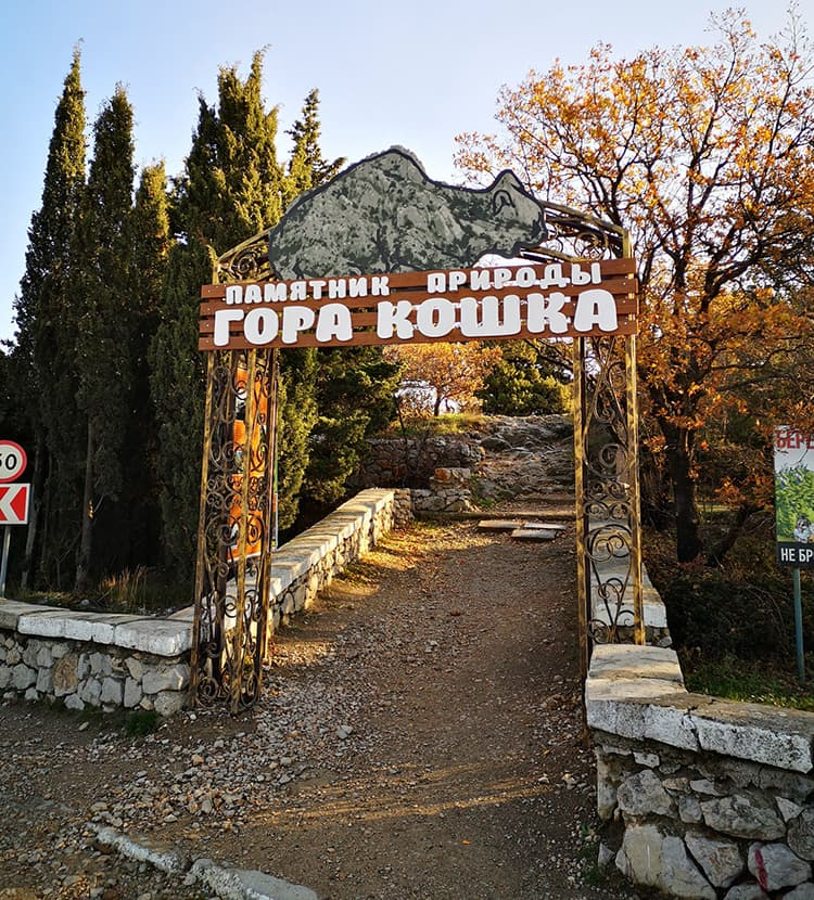 гора Кошка в Крыму фото