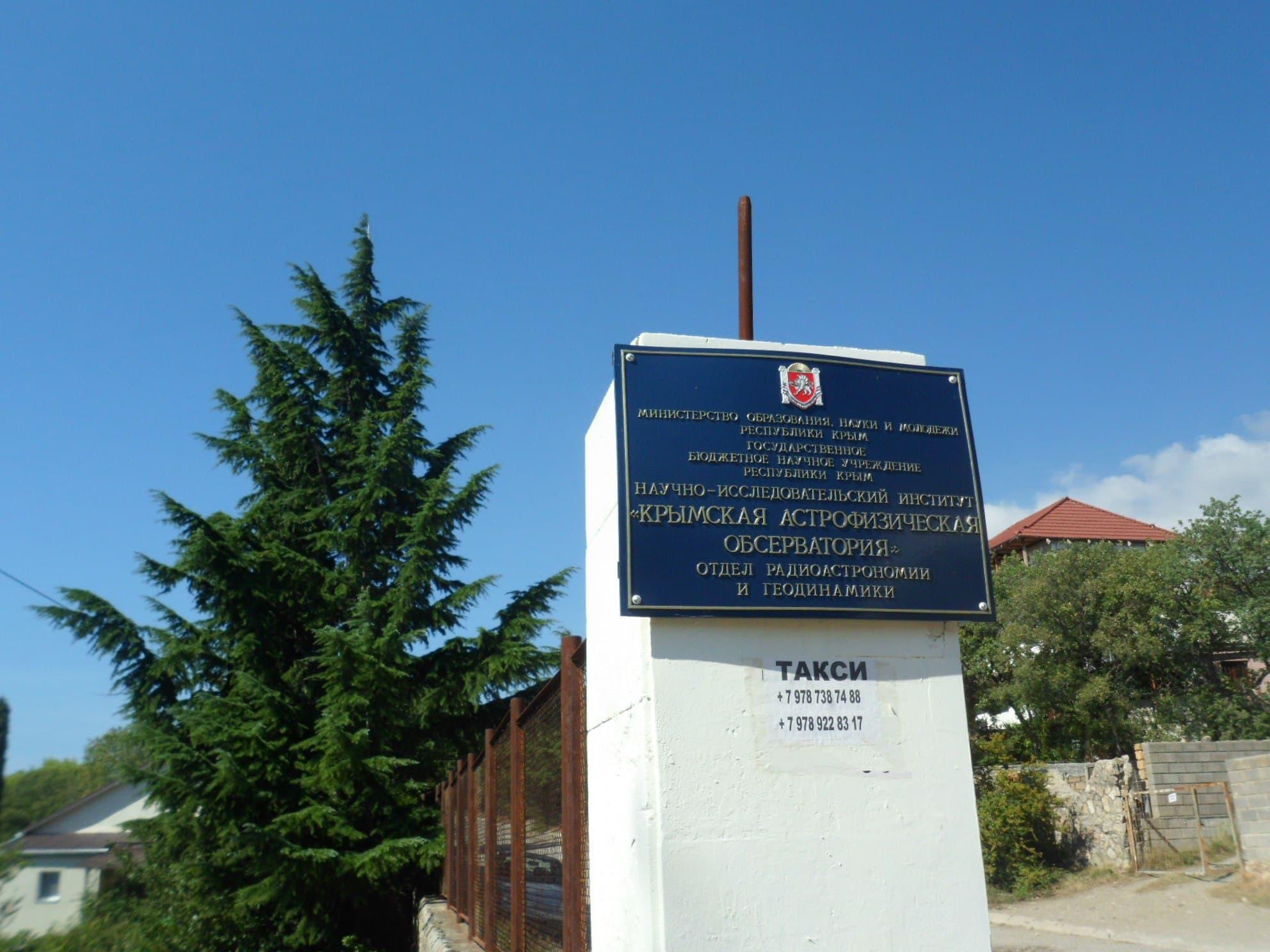 Обсерватория в Кацивели