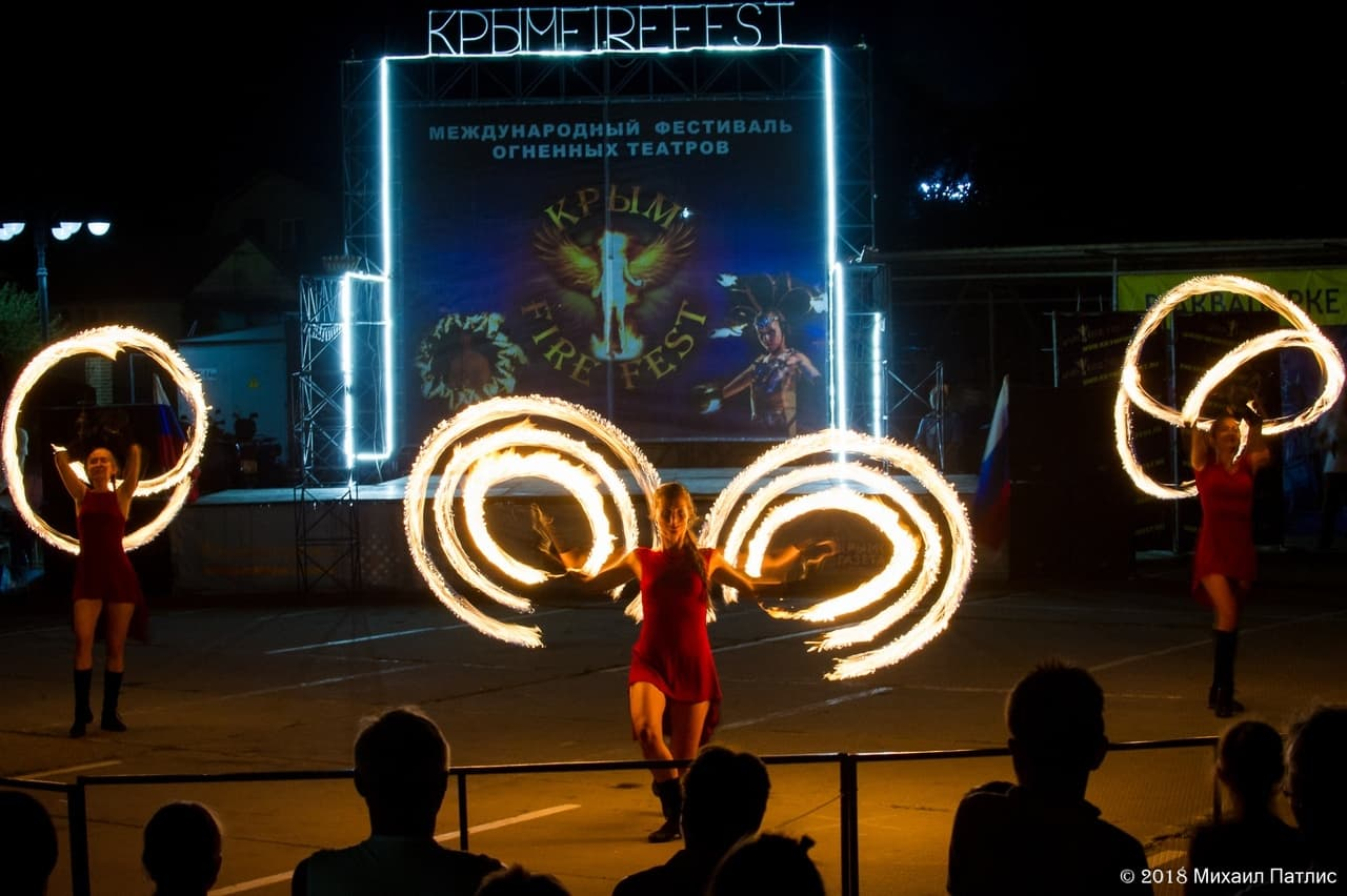 Крым FireFest 2