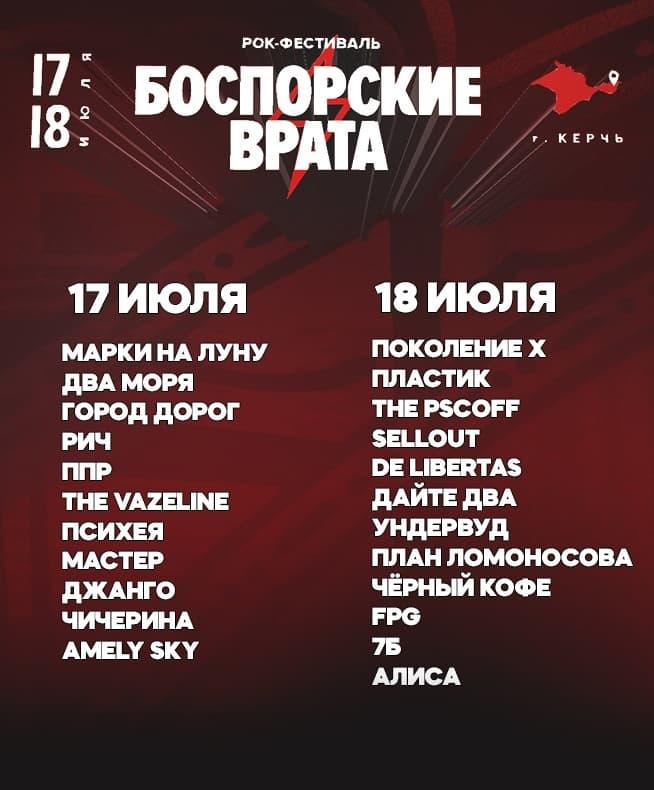 программа фестиваля Боспорские врата
