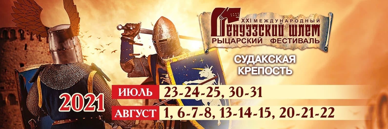 международный рыцарский фестиваль генуэзский шлем 2021
