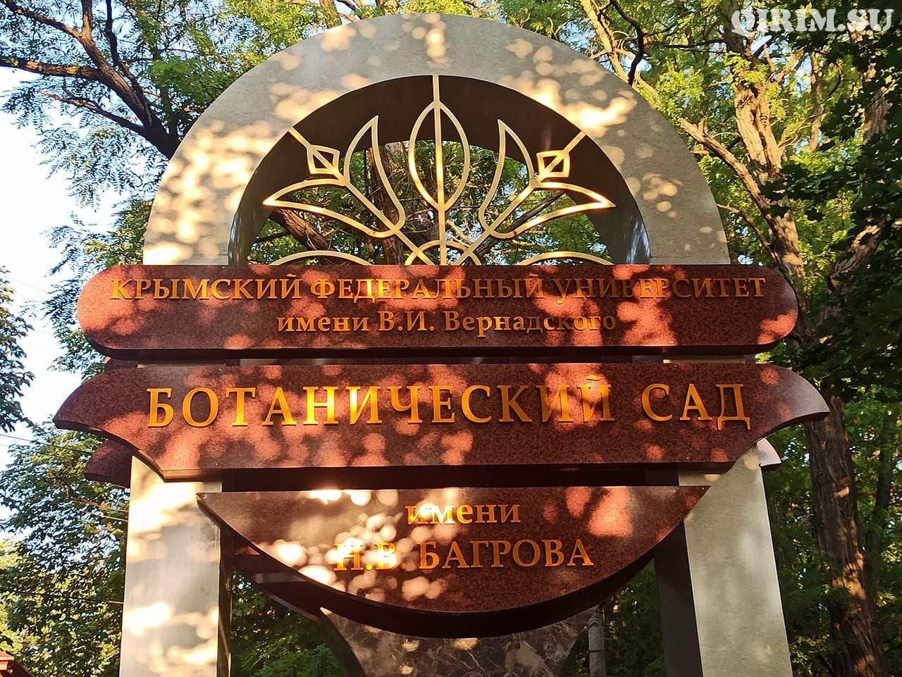 Ботанический сад КФУ (бывший ТНУ)