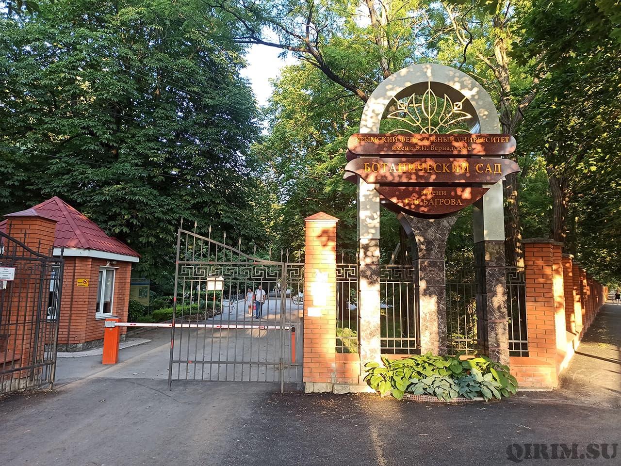 Главный вход в Ботанический сад имени Багрова
