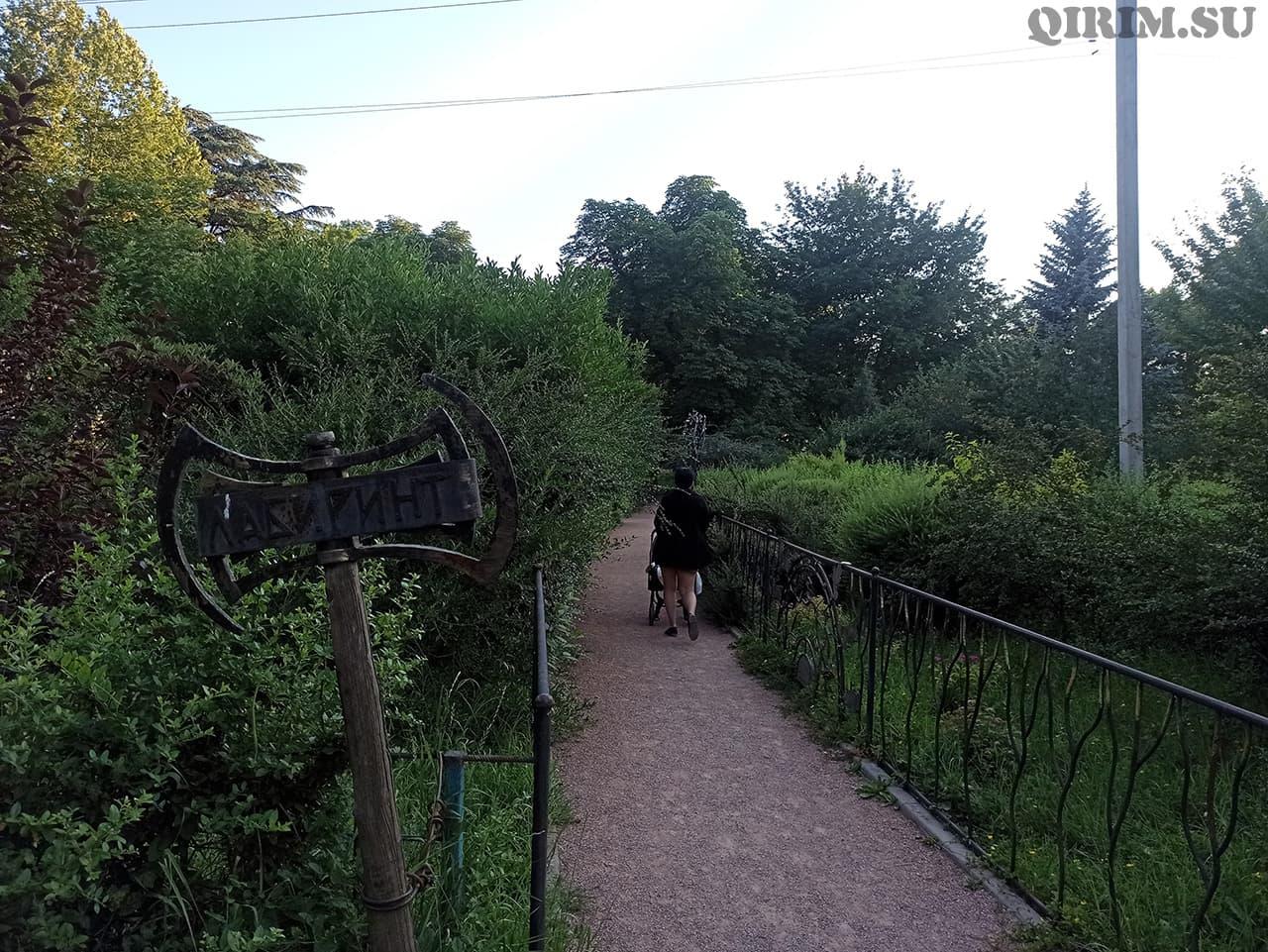 Лабиринт Ботанический сад в Симферополе