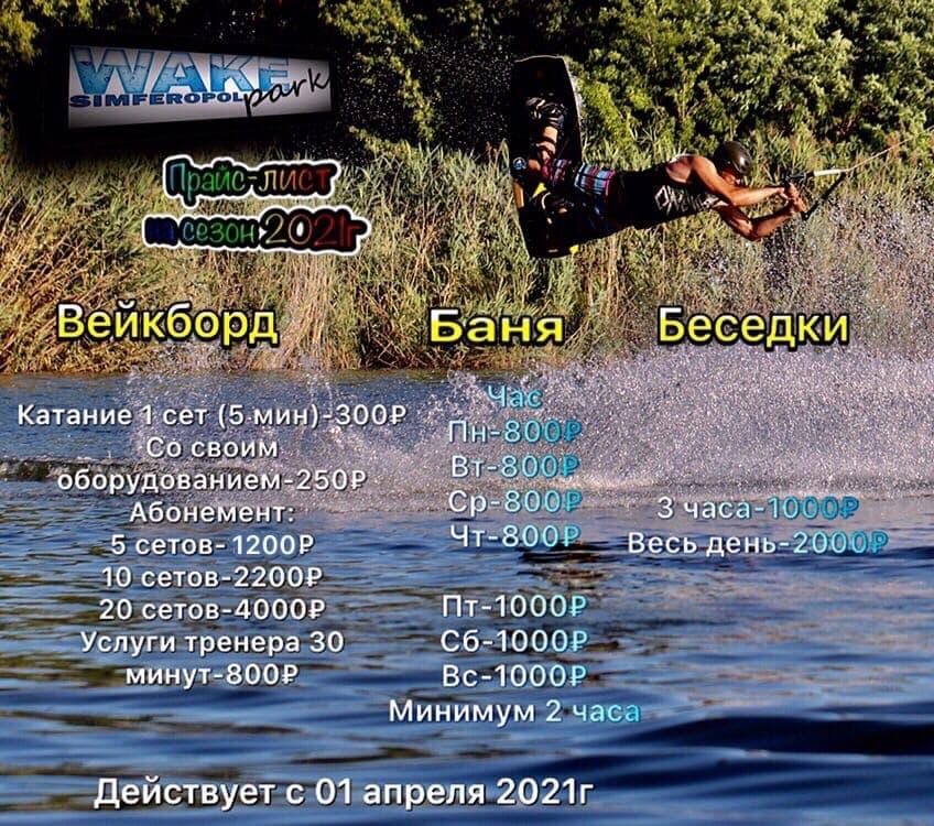 Wake Park в Симферополе